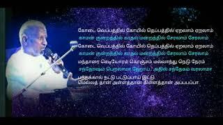 Per Vachalum - தமிழ் HD வரிகளில் - (Tamil HD Lyrics) - பேர் வச்சாலும்