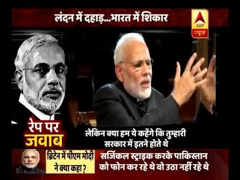 Kathua-Unnao Rape Case: London में बोले PM Modi- Rape देश के लिए शर्म की बात, | ABP News Hindi