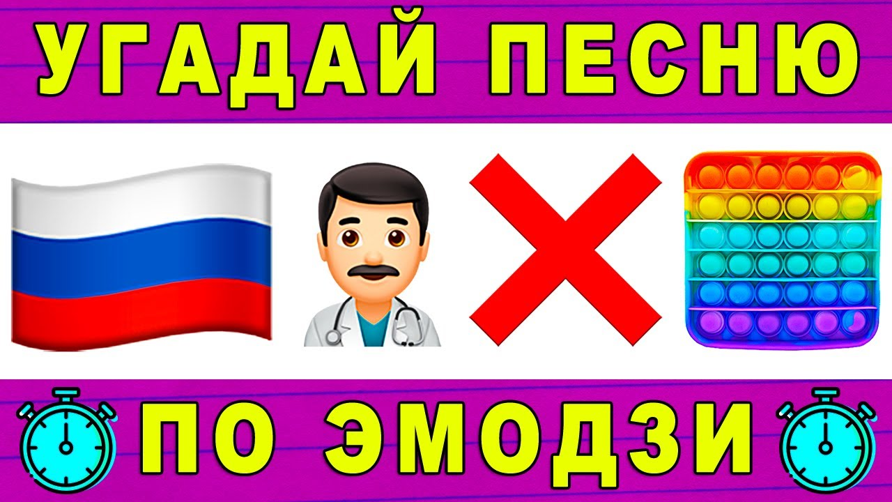 Угадай песню по эмодзи за 10 секунд   Где логика?   Русские песни 2020 - 2021 №81