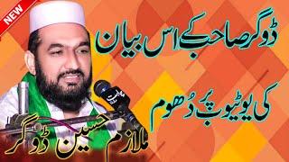 Allama Mulazim Hussain Dogar Bayan 2019/2020   Mulazim Hussain Dogar Ki Taqreer