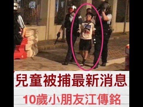 政治揭露#175b 10歲小童做暴徒被捕/針對美心新鴻基/聶德權被圍:下次可以係暗殺 20190923