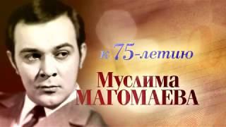 Муслим Магомаев Нет солнца без тебя Документальный фильм Анонс