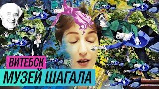 Обзор музея: Шагал в Витебске (2019)/ Oh My Art