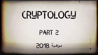 Cryptology part 2 موهبة 2018