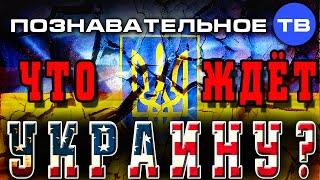 видео Война России с Украиной: четыре сценария ближайшего будущего
