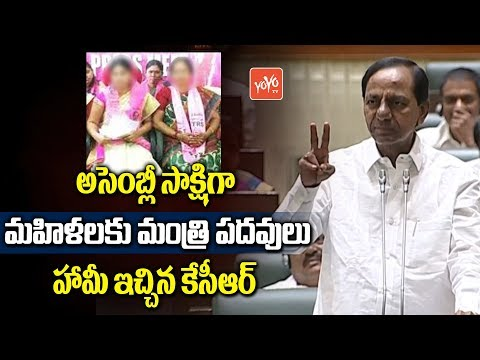 CM KCR Says He Will Give Two Ministry To Women In Cabinet | Telangana Assembly Budget | YOYO TV Mp3