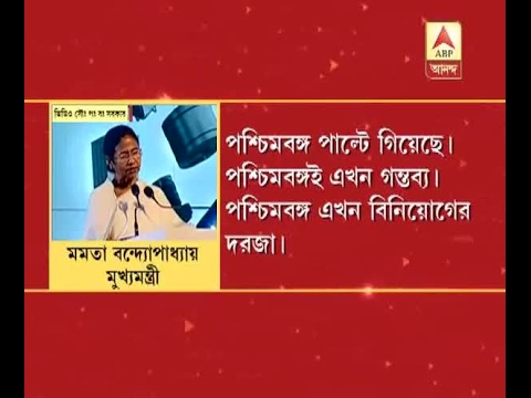 Bengal is the destination for investment