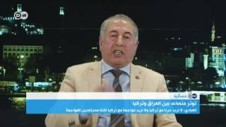 مسائية DW: العراق وتركيا ـ ماذا بعد التراشق الكلامي؟