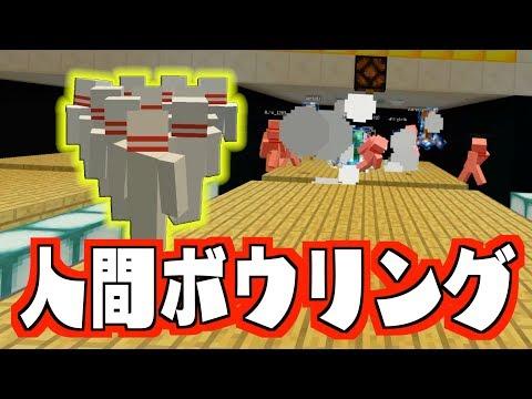 【マイクラ】人間ボウリング