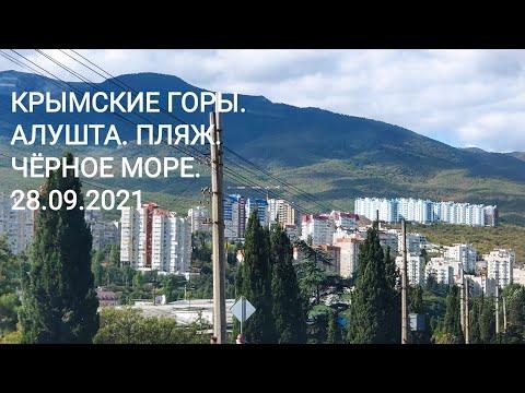 Крымские горы. Алушта. Пляж. Черное море. 28.09.2021