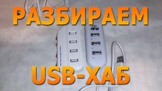 как сделать usb хаб на 2 порта