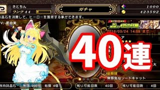 40連ガチャ【グリムノーツ】星5猫 新ヒーロー追加!さとちん