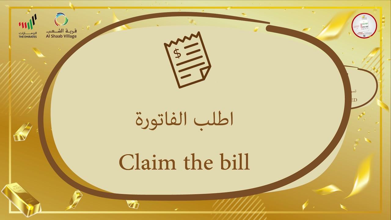 How to win in Al Shaab Village - Scratch & Win 2021 كيف تربح في قرية الشعب
