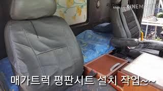 매가트럭 평판시트 설치, 대전 화물용품점 입니다.