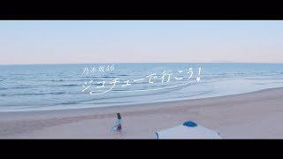 乃木坂46 『ジコチューで行こう!』