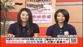 2011/04/19 (火) つながるセブン その1 SUPER☆GiRLS(スーパーガールズ...