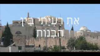 Iraqi Jews Song to The Lyrics OF Rabbi Israel Najara, 16th Century, Safed Maqam Bayat