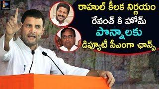 Rahul gandhi Give Big offer to Revanth reddy and Ponnala laxmaiah   Uttam kumar reddy   TFC NEWS