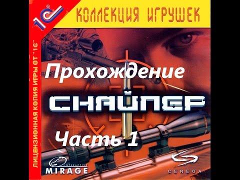 Najgorsze Gry Wszechczasów - Sniper: Path of Vengeance (Odcinek 51)