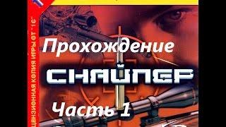 Прохождение: Снайпер/Sniper - Path of Vengeance (Часть 1)