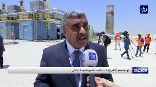 مشروع جديد لأمانة عمان لتوليد الكهرباء من النفايات في مكب الغباوي - (1-7-2019)