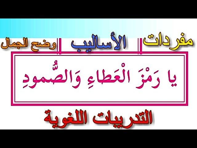 (يا رمز العطاء والصمود) مفردات/أساليب/ تدريبات لغوية/ وضح الجمال