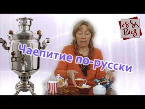 Вопрос: Как провести чаепитие?