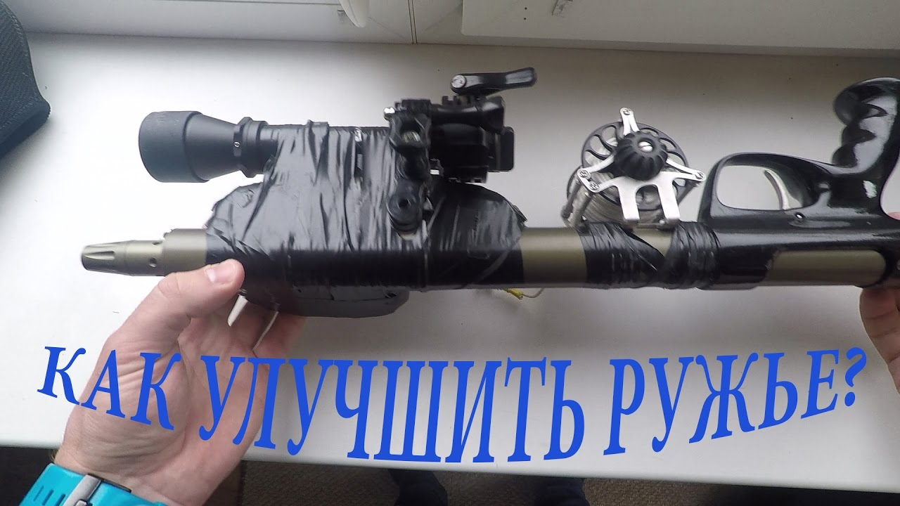 Соответсвенно, лучшее пневматическое ружье для подводной охоты будет иметь высокую стоимость. Поэтому, прежде чем купить – хорошо взвесьте всю информацию по ружью zelinka, а с нашей стороны вы получите исчерпывающие рекомендации, подкрепленные подводное ружье зелинка видео, а так.