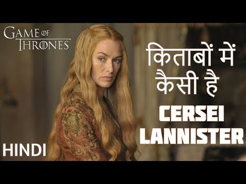 Story Of CERSEI LANNISTER From The Books