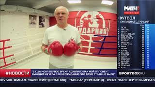 """Проект Минпромторга РФ """"Промышленность и Спорт"""" - мастер-класс по боксу"""