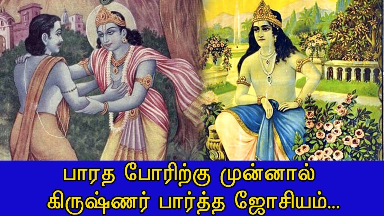 மகாபாரதத்தில் கிருஷ்ணர் பார்த்த ஜோசியம் பற்றி தெரியுமா?? | Mahabaratham | Krishnar | Britain Tamil
