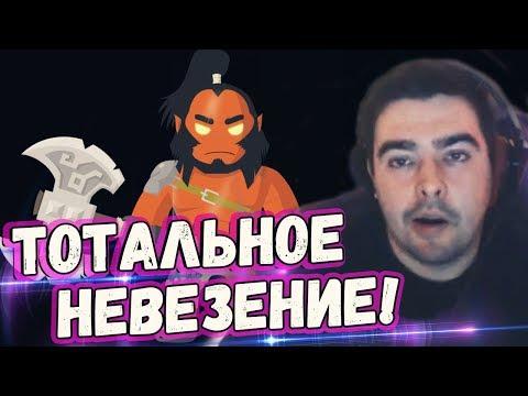 видео: СТРЕЙ НИКОГДА НЕ СДАЕТСЯ! АКС stray228 dota 2