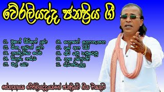 Weraliyadda Janapriya Gee  Weraliyadda Best Songs  Senanayake Weraliyadda Best songs Collection