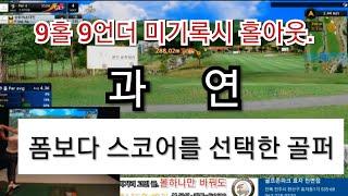 [상위1%골프]#오늘의 미션 #전반 9홀 9언더 미 기…