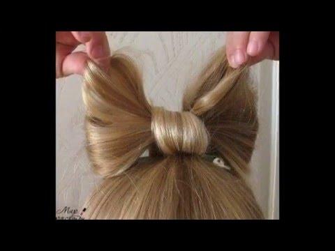 Как сделать причёску Бантик?!