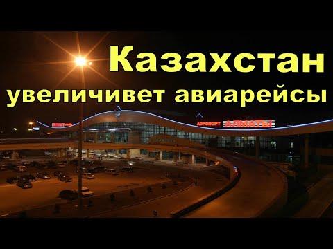 Казахстан увеличивает регулярные авиарейсы. Новости Казахстан.