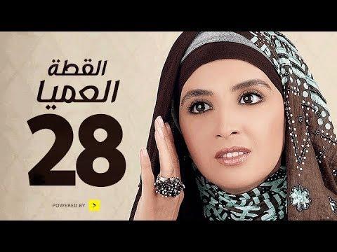 مسلسل القطة العميا - الحلقة الثامنة والعشرون - بطولة حنان ترك - Alotta El3amia Series Episode 28