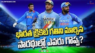 Ganguly vs Dhoni vs Kohli Who is the Best Captain ? | వీరిలో ఎవరు గొప్ప? | Color Frames