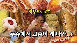 먹방 브이로그 : 뚜레쥬르 신상 빵 교촌치킨 고로케 교…