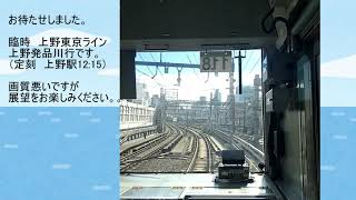 【前面展望】 臨時列車 上野東京ライン 上野駅発品川駅行き(防護無線扱い・緊急停止あり)