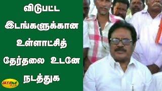 விடுபட்ட இடங்களுக்கான உள்ளாட்சித் தேர்தலை உடனே நடத்துக | Congress S Thirunavukkarasar