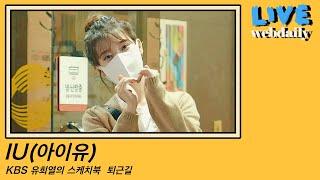 아이유(IU), 데뷔 12주년 유희열의 스케치북 미니 콘서트 기대해주세요