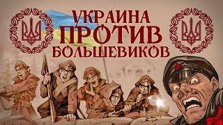 УКРАИНА ПРОТИВ БОЛЬШЕВИКОВ (100 ЛЕТ ПРОВОЗГЛАШЕНИЮ НЕЗАВИСИМОСТИ УНР)