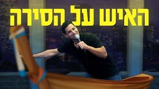 שחר חסון - האיש על הסירה (16+)