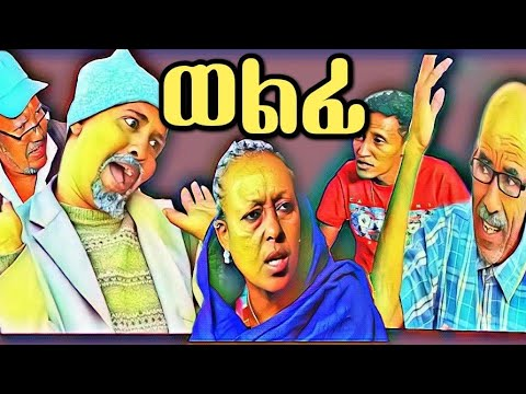 "New Eritrean comedy 2019 (WELFI) by dawit eyob ""ወልፊ"" ብዳዊት እዮብ"