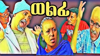 "New Eritrean comedy ""ወልፊ"" ብዳዊት እዮብ"