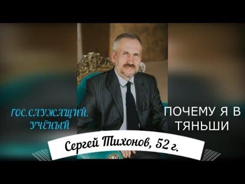 ПОЧЕМУ Я В ТЯНЬШИ: Сергей Тихонов, 52 г. Государственный служащий.