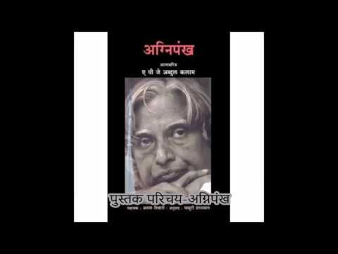 Agnipankh Book Apj Abdul Kalam In Hindi