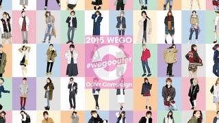 有名人、モデルたちによるWEGOのアウターコーデがまとめてみられるWEBキ...