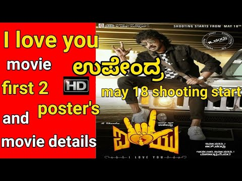 I love you movie upendra